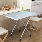 折疊桌 家用小戶型簡易小餐桌長方形2人4人宿舍吃飯小桌子戶外TW【快速出貨八折搶購】