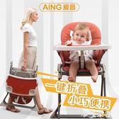aing愛音兒童餐椅便攜折疊寶寶餐椅大餐盤吃飯BB座椅幼兒學坐桌椅 igo全館免運