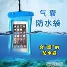 手機防水袋手機防水袋潛水套觸屏氣囊漂浮防摔手機防水套 花樣年華