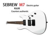 【奇歌】《Sebrew 希伯萊 M7 傳奇黑白電吉他》小搖座+鋼琴鏡面漆,送厚棉琴袋+全配