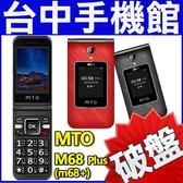【台中手機館】MTO M68 PLUS 雙卡雙待/大音量/大字體/大按鍵/Wifi熱點分享/支援記憶卡 可觸控 m68+
