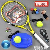 網球 Teloon天龍碳素網球拍 男女學生初學者一體輕單人訓練套裝wqp igo 阿薩布魯