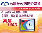 《 3C批發王 》 台灣數位 FDC CF 4G 4GB 160X 高速卡 終身保固 25MB/s讀取 單眼相機最佳選擇
