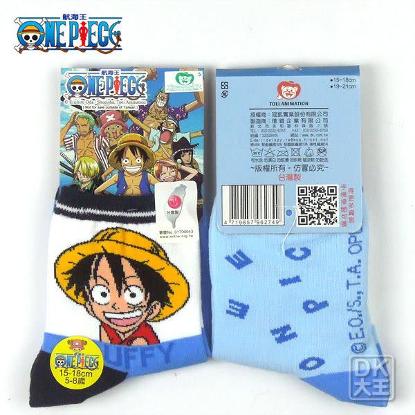 航海王(海賊王) 開心魯夫童襪 OP05 ~DK襪子毛巾大王