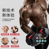 杠鈴 啞鈴男士家用健身器材自動可調節重量女士智慧杠鈴50kg一對T