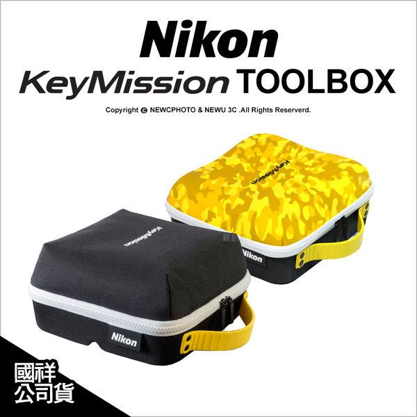 (請先詢問)Nikon Keymission 原廠配件 TOOLBOX 工具包 國祥公司貨 360 170 80 ★可刷卡★薪創