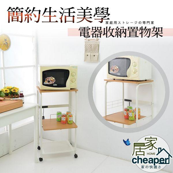 【居家cheaper】電器收納置物架(小) /收納櫃/層架鐵架/衣架/行李箱架/廚房架