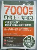 【書寶二手書T6/語言學習_XBR】7000單字用得上,考得好_李維