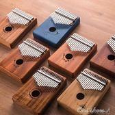 拇指琴卡林巴17音全單板手撥琴手指鋼琴初學者卡琳巴kalimba樂器中秋節促銷