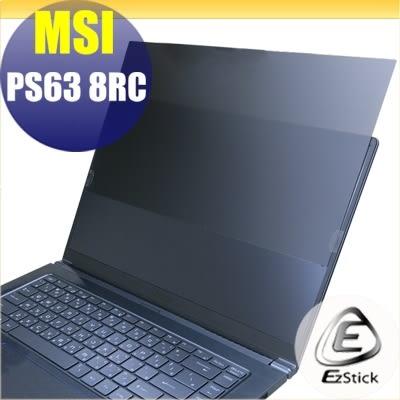 【Ezstick】MSI PS63 8RC 筆記型電腦防窺保護片 ( 防窺片 )