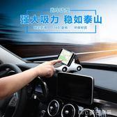 車載手機架座汽車用手機導航支撐架多功能儀錶臺粘貼式創意擺件     麥吉良品