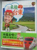【書寶二手書T4/旅遊_ZDO】林龍的寶島行李箱系列1-來趣台東:尚趣味_林龍