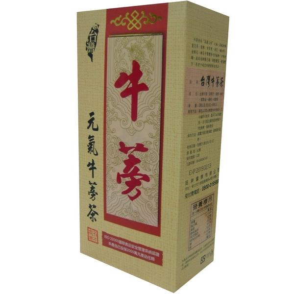 元氣牛蒡茶(48包/盒)2盒特價!!再送12小包免費喝!