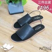 拖鞋 素面質感涼拖鞋 MA女鞋 T1022