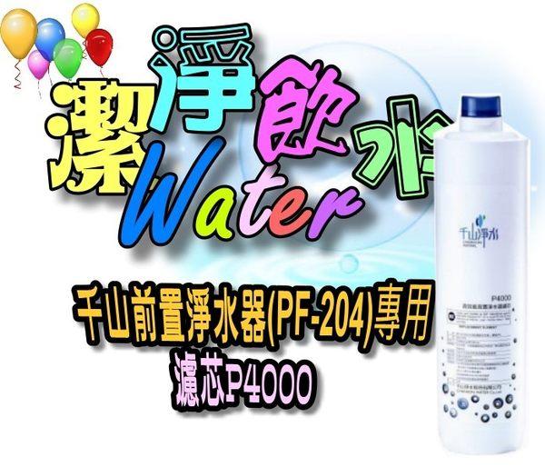 ◤千山前置淨水器(PF-204)專用濾心型號(P4000)◢