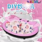 炒冰機 免插電炒酸奶機家用小型水果冰盤冰淇淋雪糕機兒童自制diy炒冰機 寶貝計畫