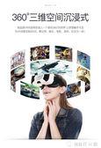 VR眼鏡3d智能手機游戲虛擬現實rv眼睛4d一體機頭盔ar谷歌 創時代3c館