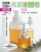 (二手書)在家做100%超抗菌清潔液體皂