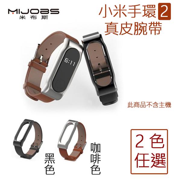 免運費【小米手環2真皮錶帶】米布斯 MIJOBS 小米手環2 原廠正品 牛皮脕帶 真皮錶帶 腕帶 錶帶