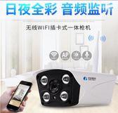 攝像頭智能無線wifi手機遠程家用監控器室外高清夜視網絡套裝監控攝像頭攝像機HLW 交換禮物