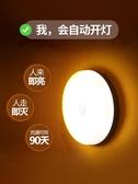 小夜燈小夜燈泡led 充電樓道光控聲控過道衣柜走廊人體感應家用樓梯自動 免運