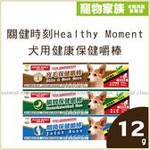 寵物家族-關健時刻Healthy Moment 犬用健康保健嚼棒12g*40支(皮毛保健/腸胃保健/關節保健)
