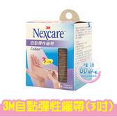 3M Nexcare 自黏彈性繃帶 (未滅菌) 膚色 3吋 自黏彈繃 彈繃【生活ODOKE】