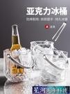 冰桶 壓克力冰桶高顏值商用香檳桶塑料家用吧ktv冰粒桶裝冰塊的桶 星河光年