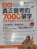【書寶二手書T6/語言學習_ES6】圖解真正會考的7,000單字 (附1書+1MP3)_Josephine Lin, Jennifer Chao
