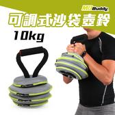 MDBuddy 可調式沙袋壺鈴(免運 重訓 10KG 健身≡體院≡