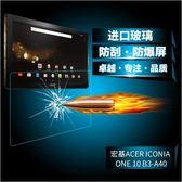 平板鋼化膜 宏碁 Acer Iconia Tab 10 B3-A40 平板玻璃貼 防爆鋼化膜 超強防護 螢幕保護貼 平板保護貼