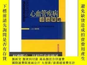 二手書博民逛書店罕見心血管疾病診治策略249088 施仲偉 著 上海科學技術出版