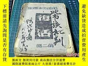 二手書博民逛書店復活罕見第二部15935 托爾斯泰 著 高植譯 生活文化出版社