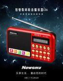 紐曼L56收音機便攜式老人迷你插卡音箱微小型可充電數字mp3播放器 【熱賣新品】