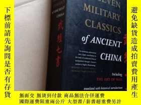二手書博民逛書店The罕見Seven Military Classics Of Ancient ChinaY10445 Saw