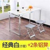 熊孩子❃折疊桌 擺攤戶外折疊桌子家用簡易折疊餐桌便攜式小桌子折疊(主圖款4)