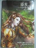 【書寶二手書T2/漫畫書_LQU】暮光之城漫畫(01)_史蒂芬妮.梅爾