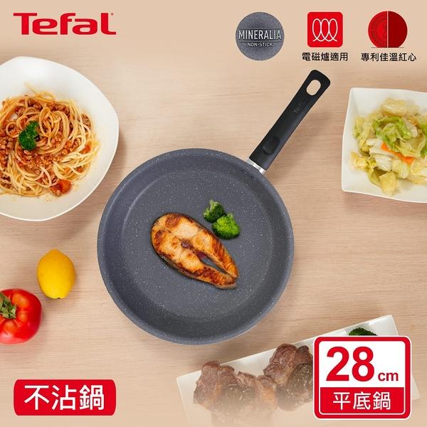 Tefal法國特福 礦物元素IH系列28CM不沾平底鍋 SE-G1340695