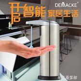 不銹鋼感應家用自動皂液機     SQ9140『樂愛居家館』TW