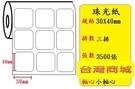 (小軸心)珠光貼紙 (三排) (30X40mm) 適用:TSC TTP-244/TTP-345/TTP-247/T4e