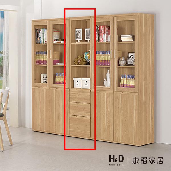 柏納德1.3尺書櫃(20CM/379-2)/H&D東稻家居