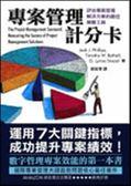 (二手書)專案管理計分卡:評估專案管理解決方案的最佳策略工具