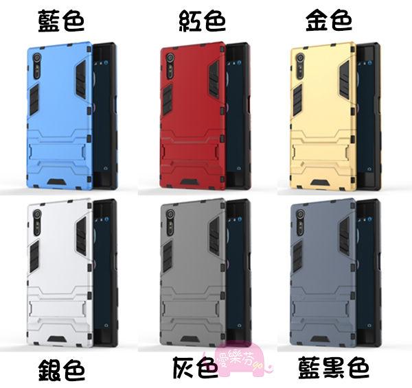 Sony XZs G8232 5.2吋 鎧甲系列保護殼 自帶支架 變形盔甲手機殼 二合一手機套 全包款保護套 鋼鐵俠