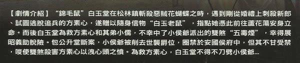 包青天之白玉堂傳奇 上下 DVD 全36集 (購潮8)