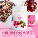 【德國農莊 B&G Tea Bar】有機櫻桃玫瑰水果茶 中瓶 (130g)