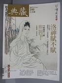 【書寶二手書T3/雜誌期刊_EZT】典藏古美術_240期_洛神賦不賦