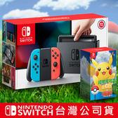【NS 任天堂】Switch 紅藍主機+精靈寶可夢 Lets Go 皮卡丘+精靈球 Plus 套裝