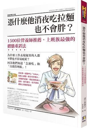 憑什麼他消夜吃拉麵也不會胖?1500位營養師推薦,上班族最強的體態重置法