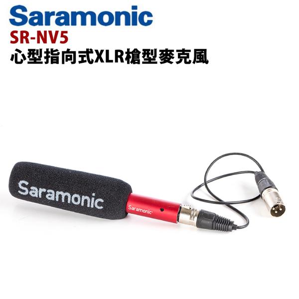 【EC數位】Saramonic 楓笛 SR-NV5 心型指向性XLR卡農接頭槍型麥克風 錄影用麥克風 現場採訪 廣播收音
