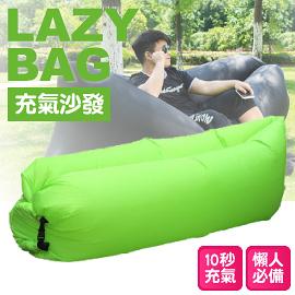 【LAZY BAG 快速充氣懶人充氣沙發床 綠】005G/折疊沙發/水上沙發/懶骨頭